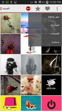أجمل صور ٢٠١٨ apk screenshot