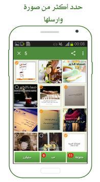 ١٠٠٠٠ صورة  و حالات واتس تصوير الشاشة 5