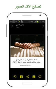 ١٠٠٠٠ صورة  و حالات واتس تصوير الشاشة 8
