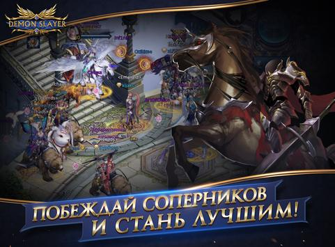 Demon Slayer (Wartune) - RUS apk screenshot