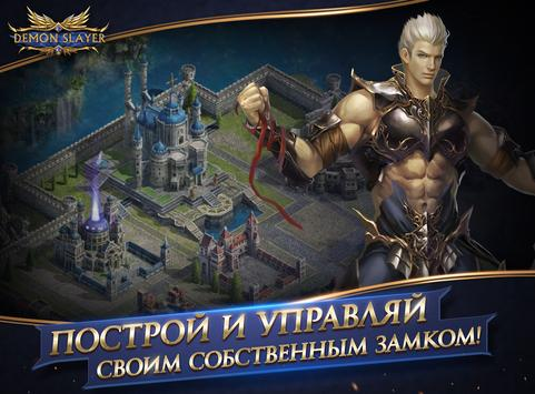 Demon Slayer - RUS apk 截图