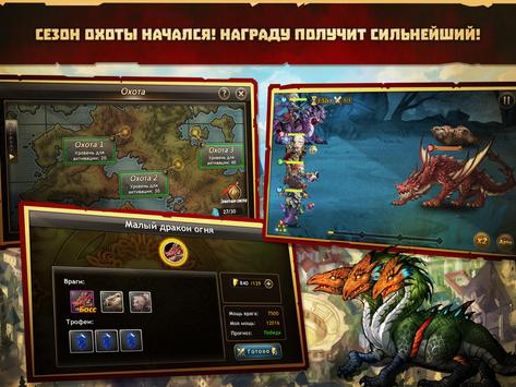 Dragon: The Saga screenshot 14