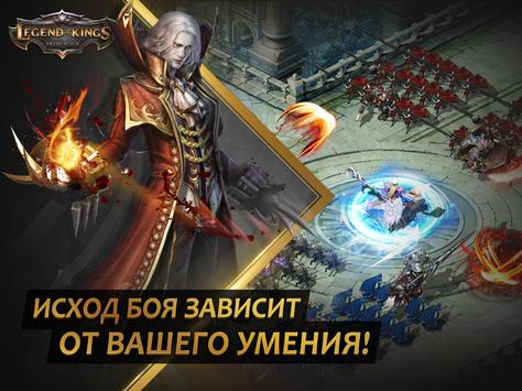 Legend of Kings screenshot 7