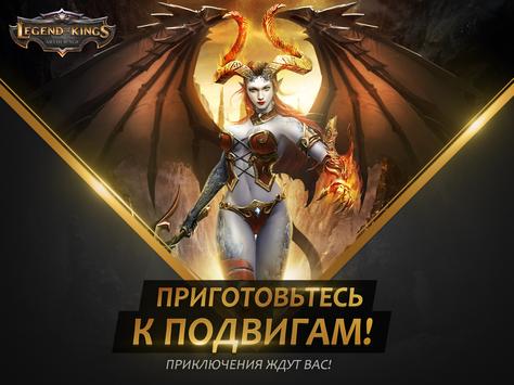 Legend of Kings screenshot 5