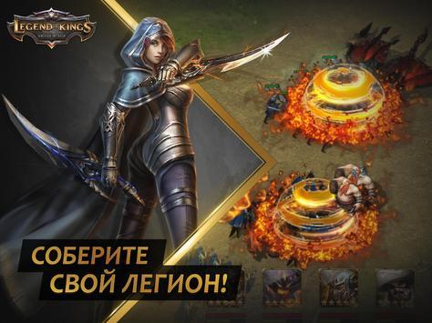 Legend of Kings screenshot 9