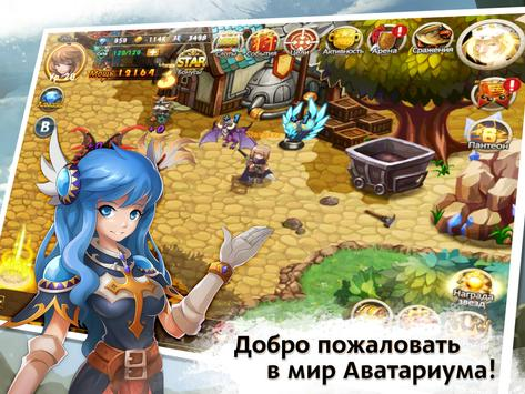 Аватариум (MMORPG, MMO) screenshot 10
