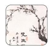 kang bamboo inkwash wallpaper icon