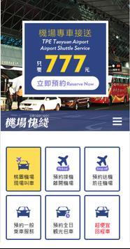 機場快綫 poster