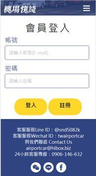 機場快綫 apk screenshot
