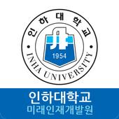 인하대학교 미래인재개발원 icon