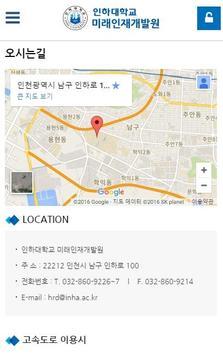 인하대학교 미래인재개발원 apk screenshot