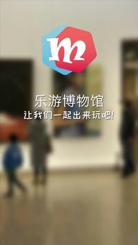 Enjoy Museums poster