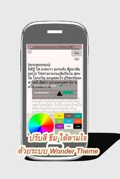บทสวดมนต์ ๒๕๖๑ - สวดมนต์ข้ามปี apk screenshot