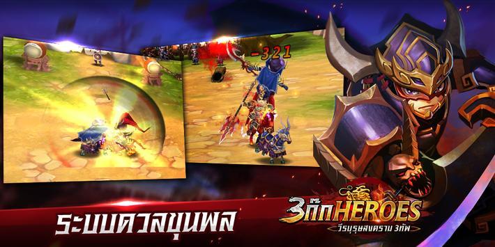 3ก๊ก Heroes apk screenshot