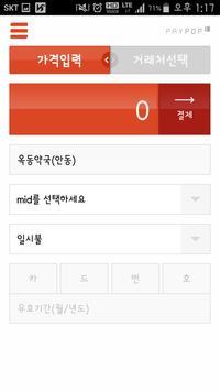 PAYPOP-복산나이스(경남) apk screenshot