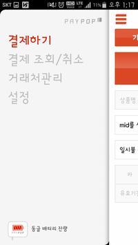 PAYPOP-복산나이스(서울) screenshot 2