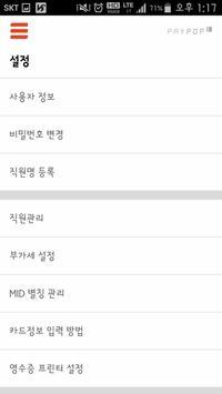 PAYPOP-복산나이스(서울) screenshot 3