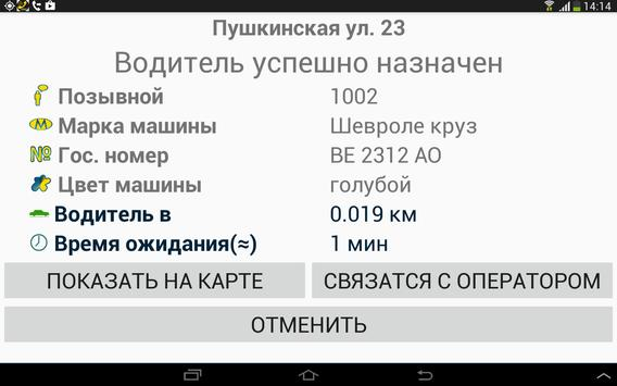 Заказ такси Николаев Сюрприз apk screenshot