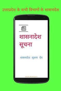 शासनादेश सूचना || Shasanadesh screenshot 1