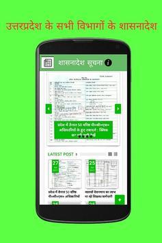 शासनादेश सूचना || Shasanadesh screenshot 2