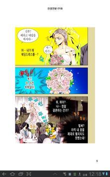 [만화] 천생연분 apk screenshot