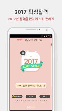 탁상달력 2017 : 큐트 (위젯) poster