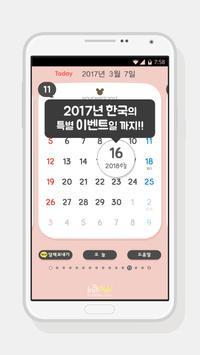 탁상달력 2017 : 큐트 (위젯) apk screenshot