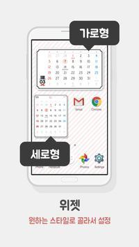 탁상달력 2017 screenshot 4
