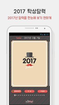 탁상달력 2017 screenshot 5