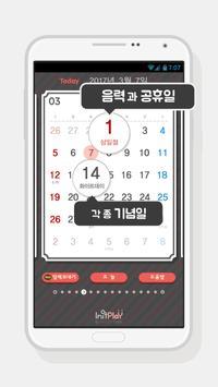 탁상달력 2017 screenshot 11