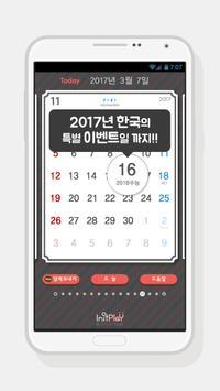탁상달력 2017 screenshot 2