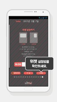 탁상달력 2017 screenshot 3
