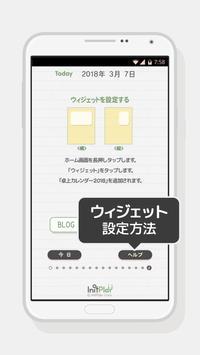 卓上カレンダー2018 screenshot 14