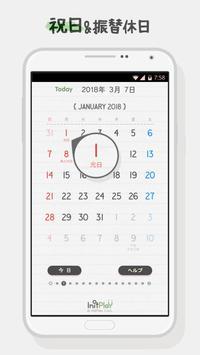 卓上カレンダー2018 screenshot 1