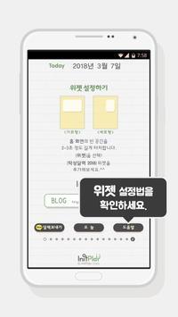 탁상달력 2018 screenshot 9