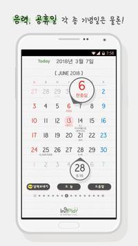 탁상달력 2018 screenshot 11