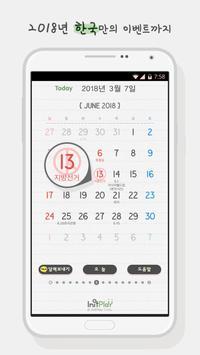 탁상달력 2018 screenshot 2