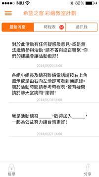 iniu 愛志工 screenshot 3