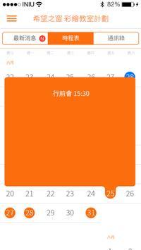 iniu 愛志工 screenshot 4