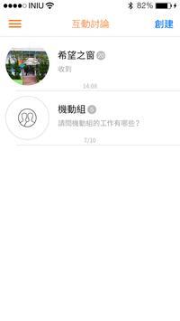 iniu 愛志工 screenshot 6