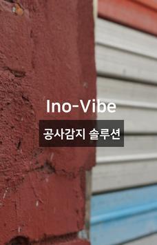 이노바이브(Ino-Vibe) screenshot 1