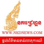 Nokor Dragon News icon