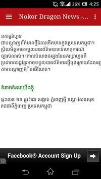 Nokor Dragon News apk screenshot