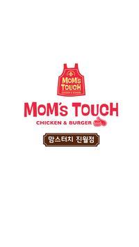 맘스터치 진월점 poster