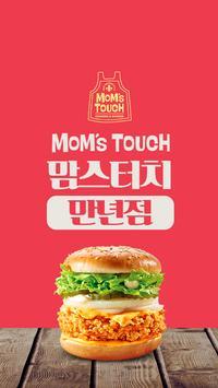 맘스터치 만년점 poster