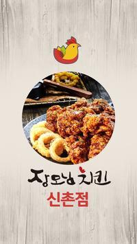장모님치킨 신촌점 poster