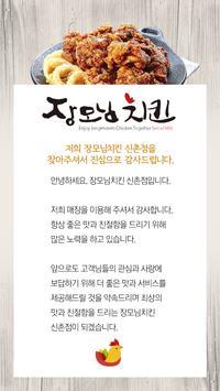 장모님치킨 신촌점 screenshot 1