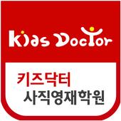 청주키즈닥터사직영재학원 icon