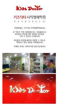 청주키즈닥터사직영재학원 apk screenshot
