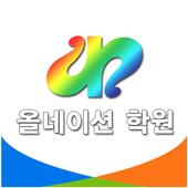대구올네이션학원 icon